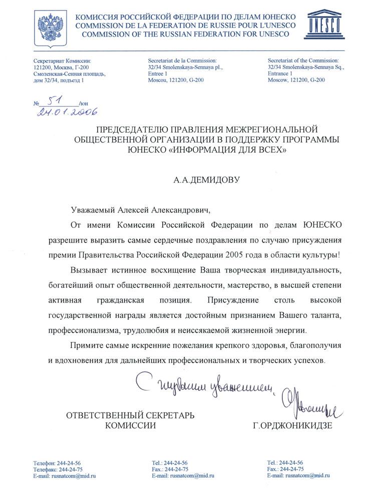 письмо о приглашении к сотрудничеству образец - фото 7