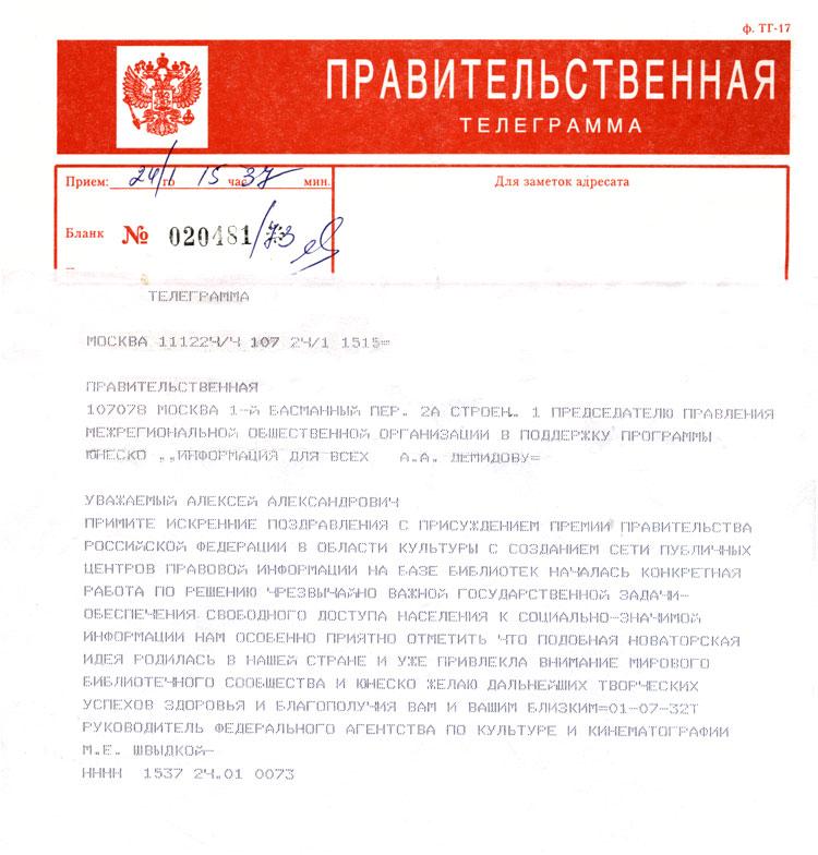 залив квартиры текст телеграммы